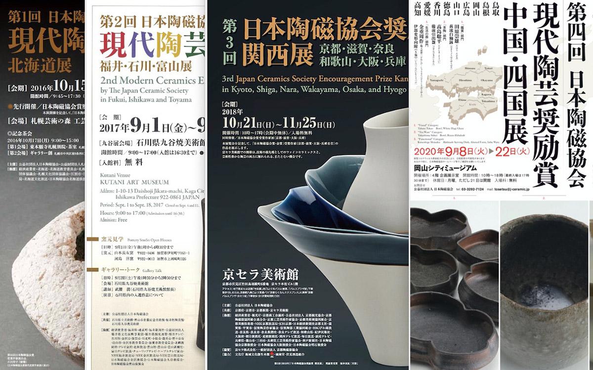 現代陶芸奨励賞バナー