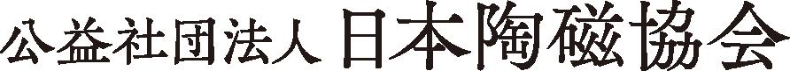 公益社団法人 日本陶磁協会